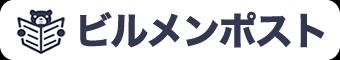 ビルメンポスト【ビルメンテナンス業界動向・ビル管理・空き家管理の情報ニュースサイト】