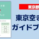 東京都が空き家対策事例集「東京空き家ガイドブック」を作成
