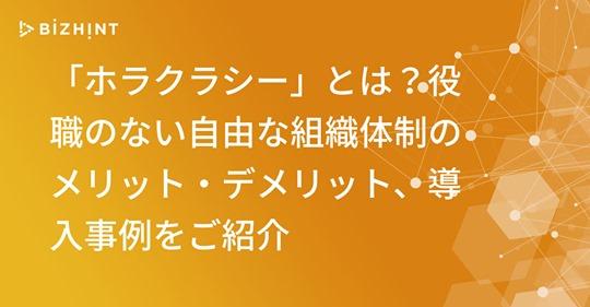 【ビルメン業界】ホモクラシー組織