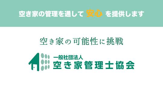 """【空き家】売買契約完了で双方に""""奨励金"""""""