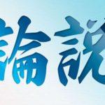 【空き家】鯖江市の空き家対策 官民連携協定、成果に期待