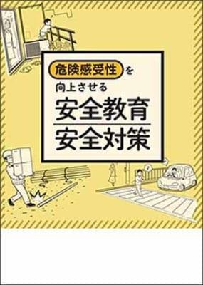 【ビル管理】安全衛生・お薦めの一冊「危険感受性を向上させる安全教育・安全対策」