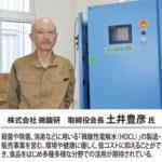 【ビルメンテナンス】殺菌水で衛生管理を変える