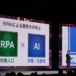 【ビルメン業界】ソフトバンク孫社長「日本復活のシナリオは、RPA+AIによる生産性向上」