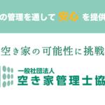 全国で増える空き家、京都は例外?