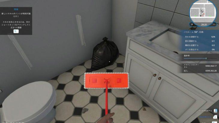 【ビルメンテナンス】リアルな清掃業務が味わえる独特なリフォームシミュレーター「House Flipper」:発掘!インディーゲーム(Steam)
