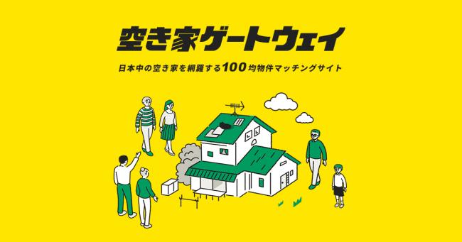 日本中の「100均空き家物件」を網羅し、活用方法を創造するプラットフォーム「空き家ゲートウェイ」開設!YADOKARI×カリアゲJAPAN