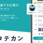 【ビル管理】不動産に関連する仕事のマッチングアプリ「タテカン」のサービスをラックベア株式会社が発表