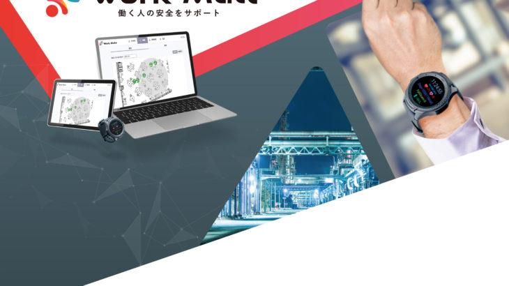 【ビルメンテナンス】ユビテックが3日続伸、安全衛生見守り支援サービス「Work Mate」を発売