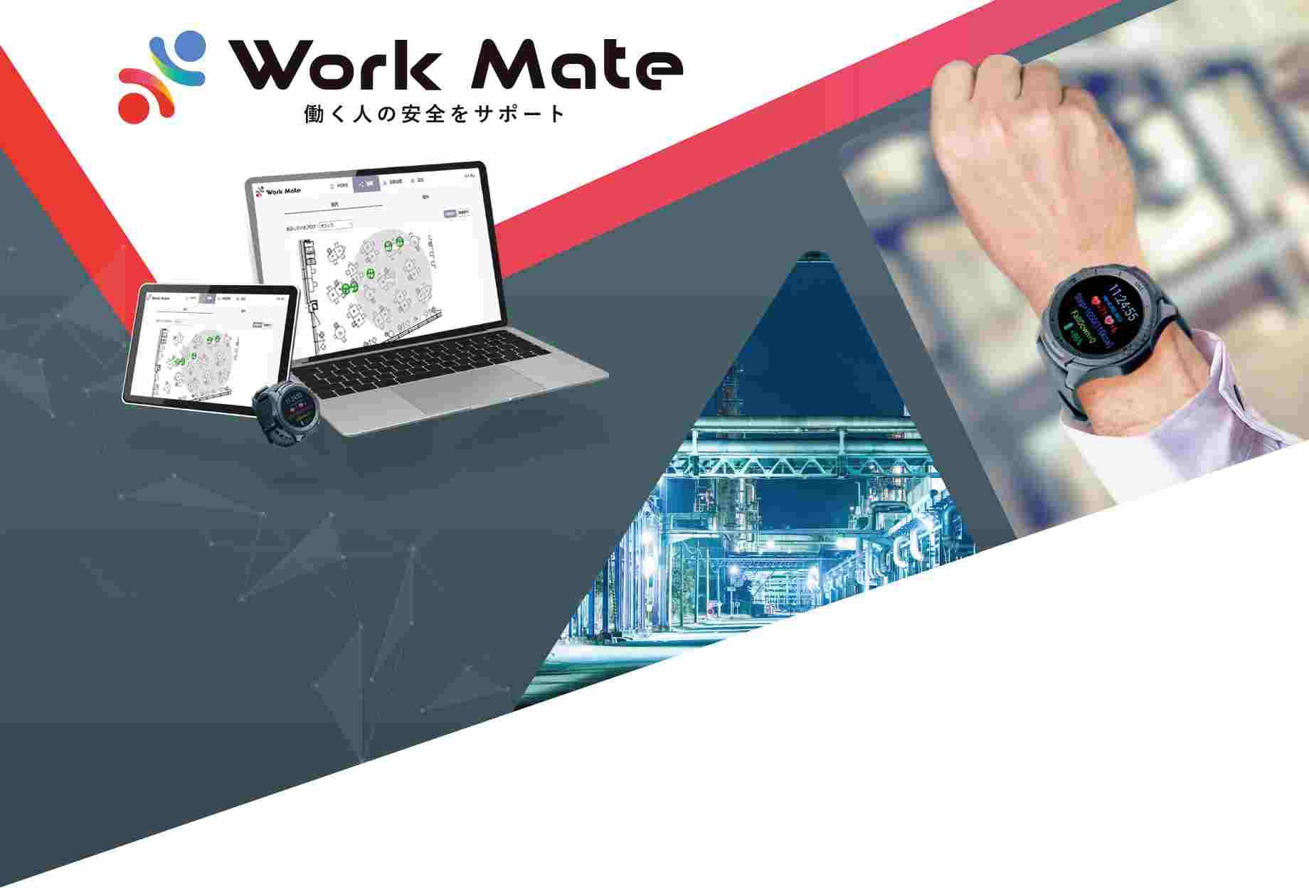 【ビルメンIT・AI】ユビテック: 安全衛生見守り支援サービス「Work Mate」を発売