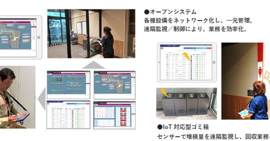 【ビルメンIT・AI】イオンディライト/オープンシステムによる施設管理サービス開始