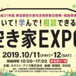 """ネクスト・アイズ、""""空き家の利活用""""がテーマの「空き家EXPO」を開催"""