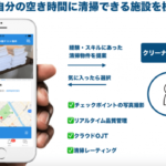【ビルメンIT・AI】テック系清掃のEDEYANS、大型ホテルに対し「自社清掃チーム立ち上げ支援パッケージ」を提供