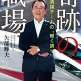 【ビルメンテナンス】奇跡の職場 新幹線清掃チームの働く誇り