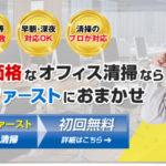 【ビルメンテナンス】オフィス清掃が初回無料!新サービス『クリーンファースト』東京都23区内でスタート!
