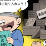 【ビルメン業界】第10回 会議のたびに余計な仕事を増やさない方法