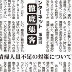 【ビル管理】清掃人員不足の対策について2 アビリブ・プライムコンセプト取締役 内藤英賢