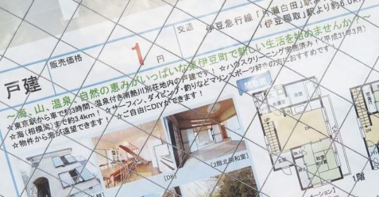 意外な理由で買う人々 廃墟でも売れる「空き家ビジネス」の実態