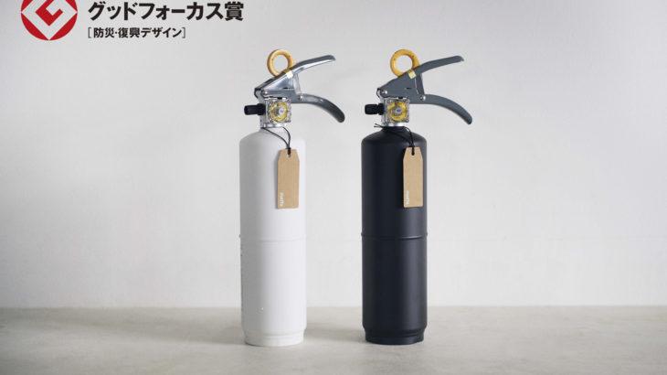 【ビルメンテナンス】「防災をライフスタイルに。」グッドデザイン賞受賞の消火器
