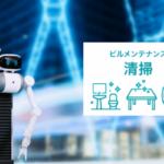 次世代アバターロボット「ugo」がビルメンテナンス実証事業へ Mira Roboticsと千代田が「大分県アバター戦略推進事業」で