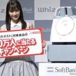 【ロボット】ソフトバンク系、清掃ロボ普及へキャンペーン