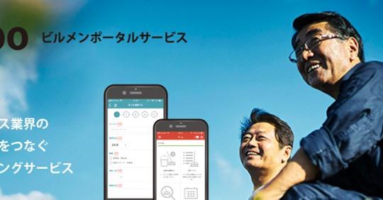 【ビルメンテナンス】ビルメン業界専用ポータルサービス  企業、人、仕事をつなぐビジネスマッチング【Builpo ビルポ】 WEB版・アプリ版(ios・Android)を無料リリース