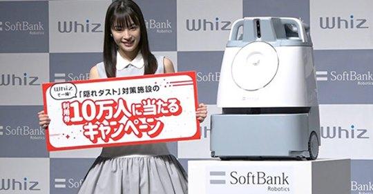 【ビルメンロボット】ソフトバンク系、清掃ロボ普及へキャンペーン
