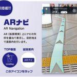 【ビル管理】パナソニック、ARで目的地まで案内する「Osaka Metro Group案内アプリ」リリース