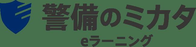 【ビルメンテナンス】警備業特化型eラーニング「警備のミカタ eラーニング」