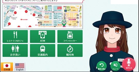 【ビルメンIT・AI】相鉄ジョイナス/AI接客システム「AIさくらさん」店舗とWEB導入
