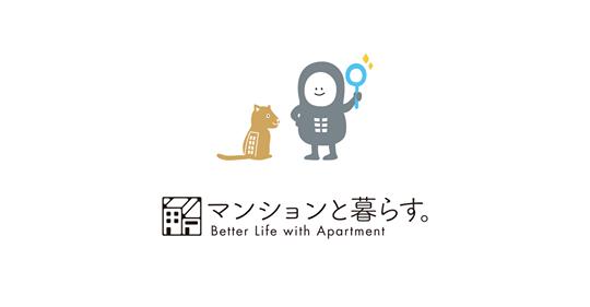 【マンション管理】『マンションと暮らす』マンション暮らしに特化したお役立ちメディアが誕生・大規模修繕・管理組合・住人トラブルなどマンションの悩みや疑問を解決