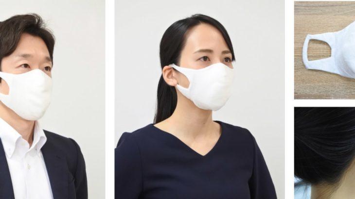 【ビルメンテナンス】約50回洗って使える高機能衛生マスク発売、ウェアラブル製品のミツフジが生産