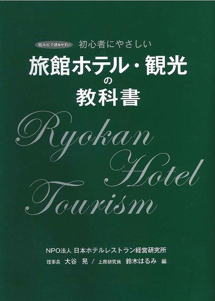 【ビル管理】外国人向け「旅館ホテル・観光の教科書」作成 旅館・ホテルの基本をルビで分かりやすく