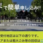 【ビル管理】新型コロナウィルス対策にもなる廃棄物処理受付サイトを公開