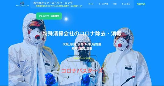【ビル消毒・衛生】特殊清掃会社が、新型コロナウイルス除去消毒サービスを開始。「業界初」月額利用プラン、エリア限定プラン!!消毒液を進呈。