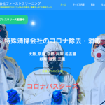 【ビルメンテナンス】特殊清掃会社が、新型コロナウイルス除去消毒サービスを開始。「業界初」月額利用プラン、エリア限定プラン!!消毒液を進呈。