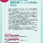 【ビルメンテナンス】「ビルメンのための消毒作業マニュアル作成の手引き」