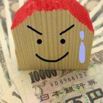【マンション管理】 管理会社に毎月払っている業務委託費の金額に目安はある?【ビル管理】