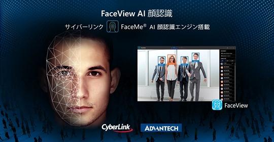 【ビル管理】サイバーリンク、アドバンテック社と提携し、AI 顔認識エンジン「FaceMe®」をリテール、ホスピタリティ、セキュリティの AI/IoT アプリケーションに統合