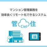 【ビル管理】マンション管理業務を効率化するSaaS「管Ciel住(カンシェルジュ)」