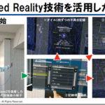 【ビルメンIT・AI】熟練の技をMRで–長谷工ら、マンションの外壁点検をする「AR 匠 RESIDENCE」解発
