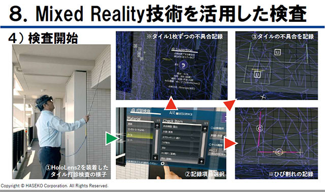【ビル管理】熟練の技をMRで–長谷工ら、マンションの外壁点検をする「AR 匠 RESIDENCE」解発