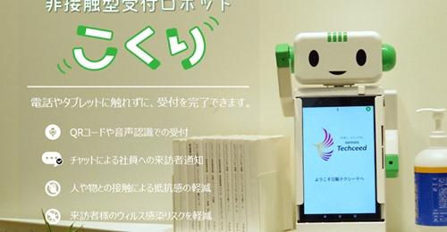 タブレット一体型ロボット「こくり」で感染リスクを軽減 非接触型受付の実証実験を日販テクシード本社で実施