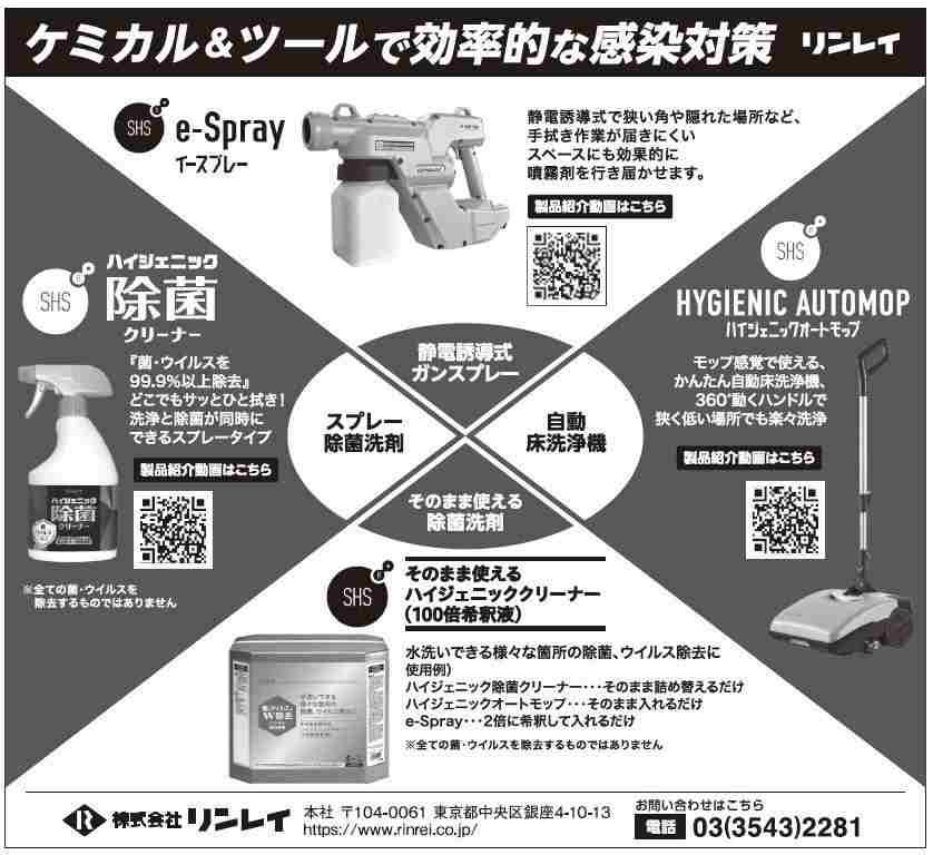 【ビル消毒・衛生】除菌・ウィルス除去の衛生的清掃システム (動画付き)