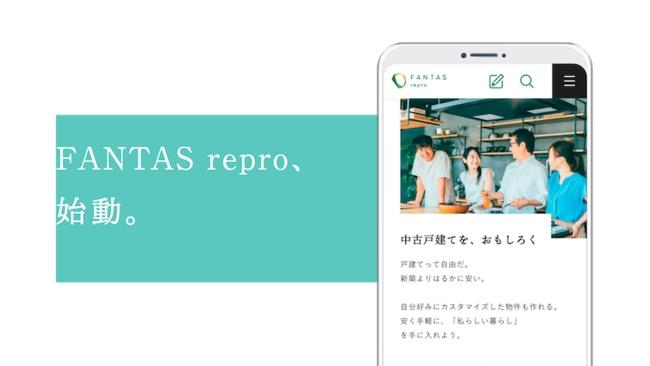 【空き家管理】空き家プラットフォーム「FANTAS repro」:リフォーム費用も即時で算出