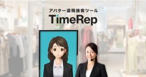 【ビルメンIT・AI】非対面の遠隔案内システム TimeRep(タイムレップ)
