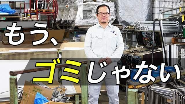 【ビルメンSDGs】廃棄物処理会社からゴミのコンサルへ
