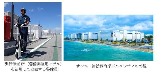 【ビルメン生産性アップ】セグウェイ⁈ 警備業務効率化へ歩行領域EVへ