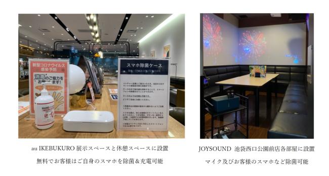 【ビル消毒】紫外線除菌技術がKDDI・JOYSOUND直営店に採用