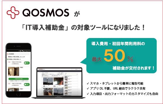 【ビルメンIT・AI】建物管理・設備メンテナンスのクラウドサービス「Qosmos(コスモス)」がIT導入補助金の対象に